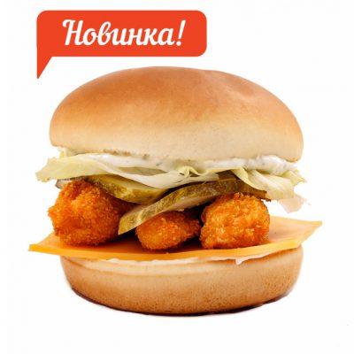 Бургер Нептун