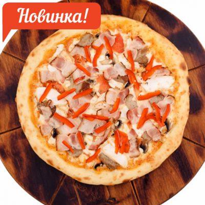 Пицца Москвичка